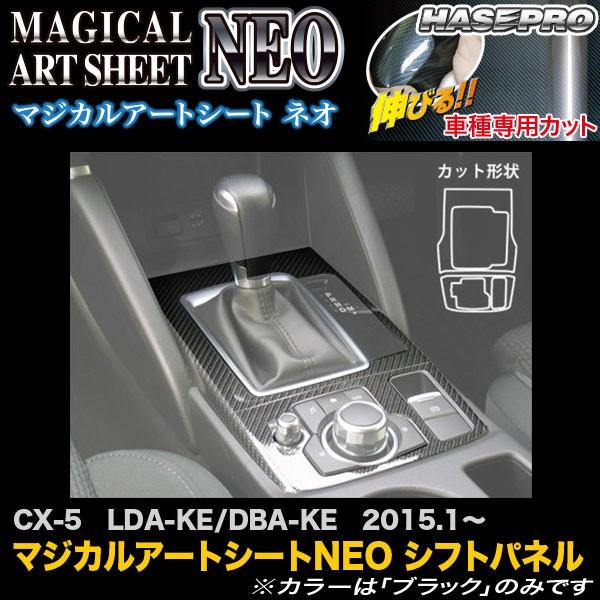 ハセプロ MSN-SPMA15 CX-5 LDA-KE/DBA-KE H27.1〜...