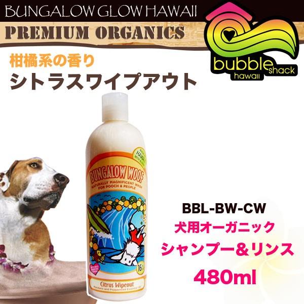 バンガローウーフ 犬用オーガニックリンスインシ...