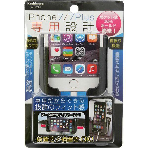 iPhone7/7Plus 専用スマホホルダー 可動アーム式 ...