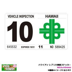 ハワイアン レプリカ車検ステッカー 10月 W93×H5...