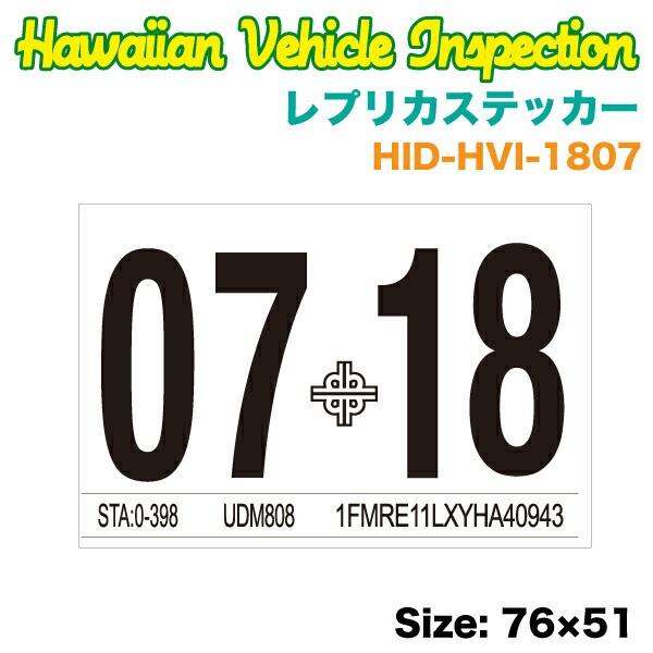 ハワイアン レプリカ車検ステッカー 18年7月 W76...