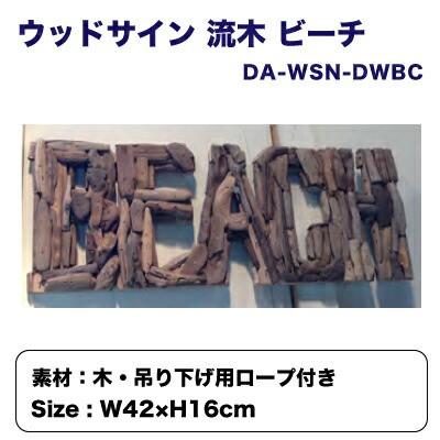 ウッドサイン サインボード 流木 ビーチ W42×H16...
