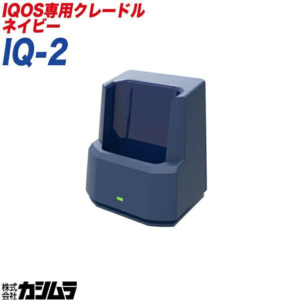iQOS アイコス 専用 充電クレードル ネイビー 充...