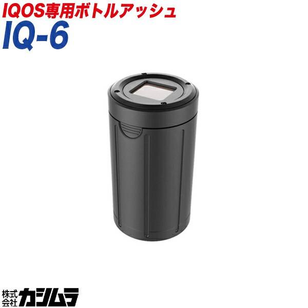 iQOS アイコス 専用 灰皿 ボトルアッシュ LEDライ...