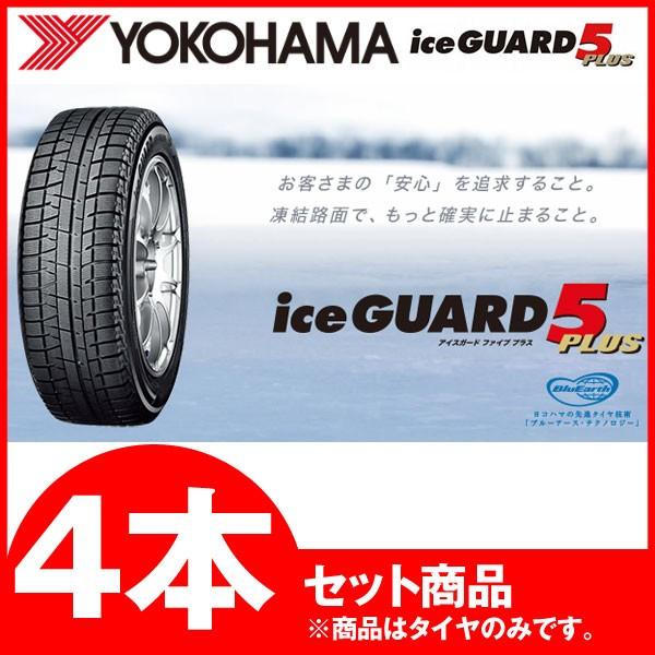 ヨコハマ 155/65R13 アイスガード IG50プラス 15...