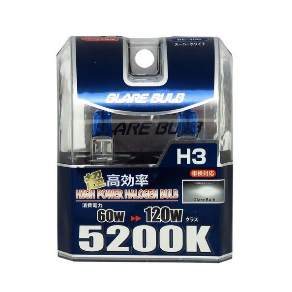 ハロゲンバルブ H3 5200K スーパーホワイト 車検...