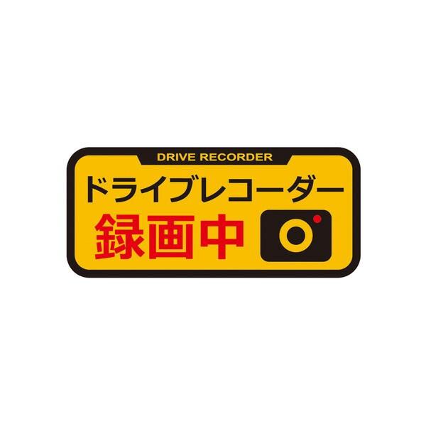 ドラレコステッカー リフレクター オレンジ・ブラ...