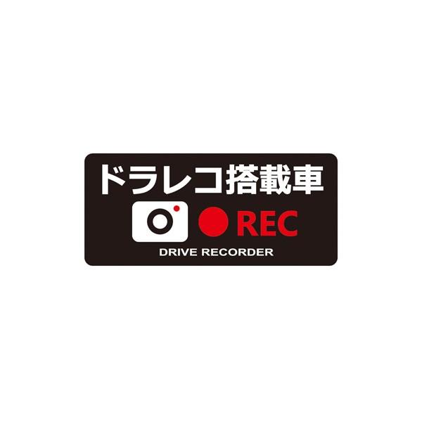 ドラレコステッカー REC ブラック 約40(H)mm×90(...