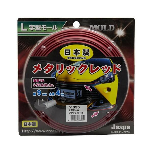 L字型モール メタリックレッド 4m巻 幅9mm 日本製...
