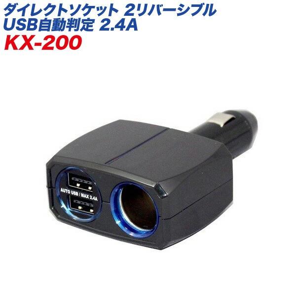 シガーソケット USBポート ダイレクトソケット 2...