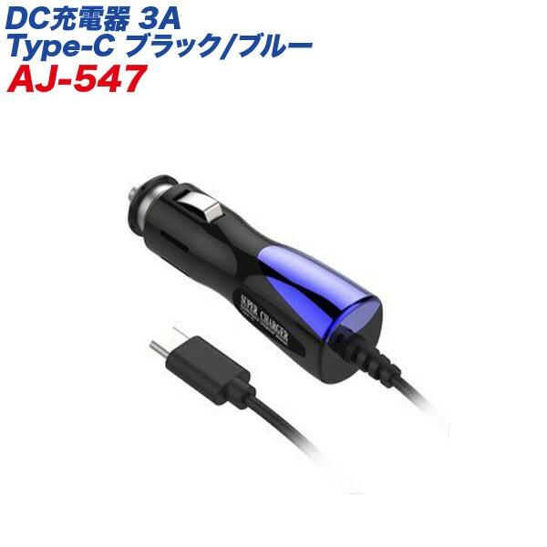 DC充電器 スマホ充電 3A Type-C 12V/24V車対応 ブ...