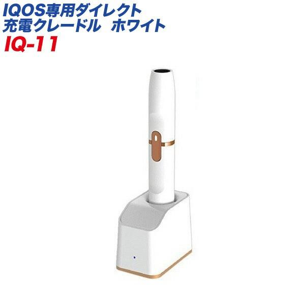 IQOS専用ダイレクト充電クレードル アイコス充電...