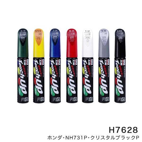 ソフト99 タッチアップペン【ホンダ NH731P クリ...