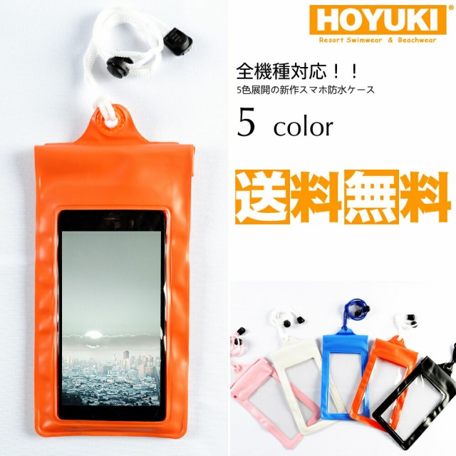 スマホ防水ケース、スマートフォン iPhone iPhone...