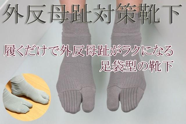 コーポレーションパールスター 外反母趾対策靴下...