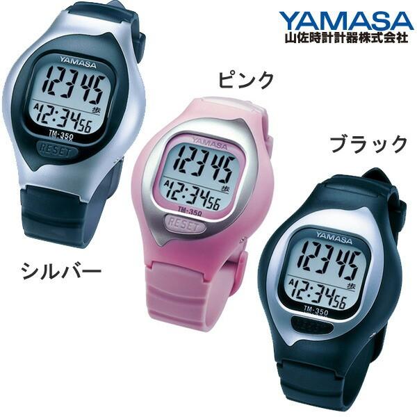 山佐時計計器 NEWとけい万歩 TM-350