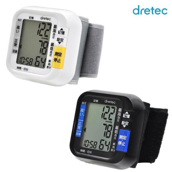 ドリテック 手首式血圧計 BM-100【健康管理・血...