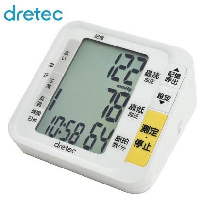 ドリテック 上腕式血圧計 BM-200【HPS】