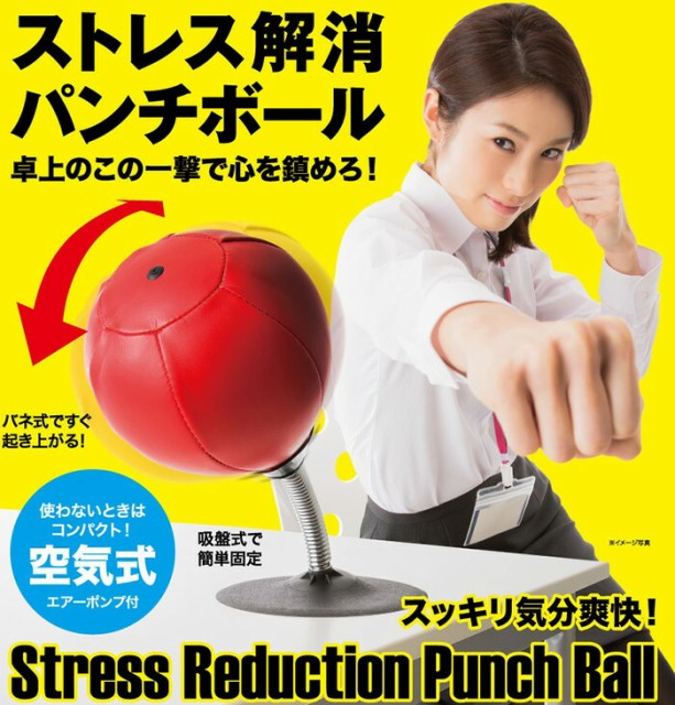 ストレス解消パンチボール サンファミリー