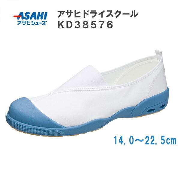 アサヒ ドライスクール 008EC コバルト 14.0...