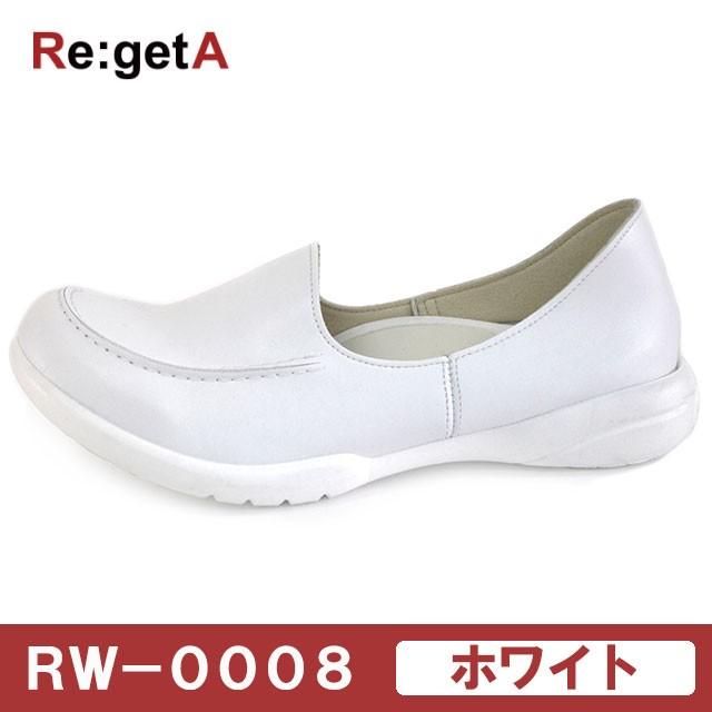 【送料無料】リゲッタワーク RW0008 ホワ...