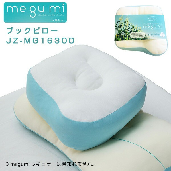 ジスクリエーション megumi ブックピロー JZ-MG1...