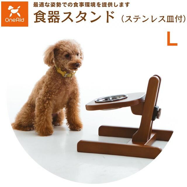 犬用食器スタンド L(ステンレス皿付) 519194...