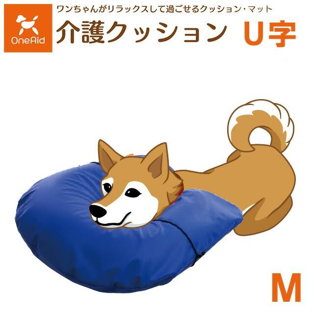 犬用介護クッション U型 Mサイズ(中型犬用)...