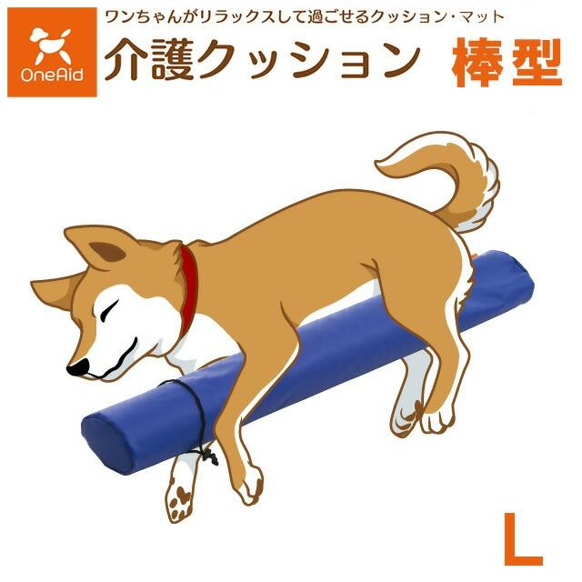 犬用介護クッション 棒型 Lサイズ(中〜大型犬...
