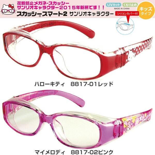名古屋眼鏡 スカッシースマート2 サンリオキャ...