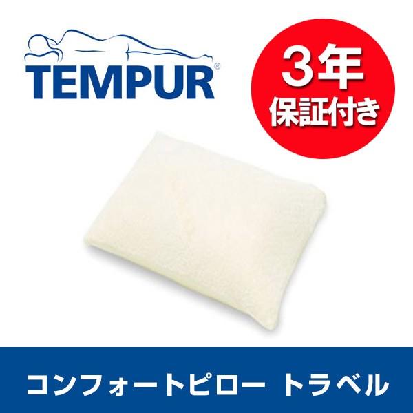 【送料無料】テンピュール コンフォートピロート...