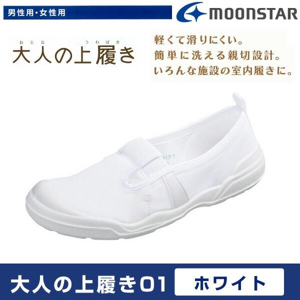 ムーンスター MS大人の上履き01 ホワイト 男女...