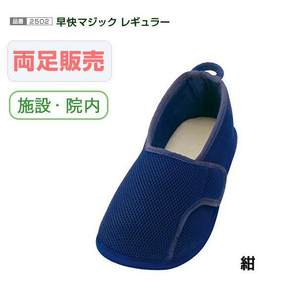 (施設・院内用)徳武産業 「あゆみシューズ」 ...
