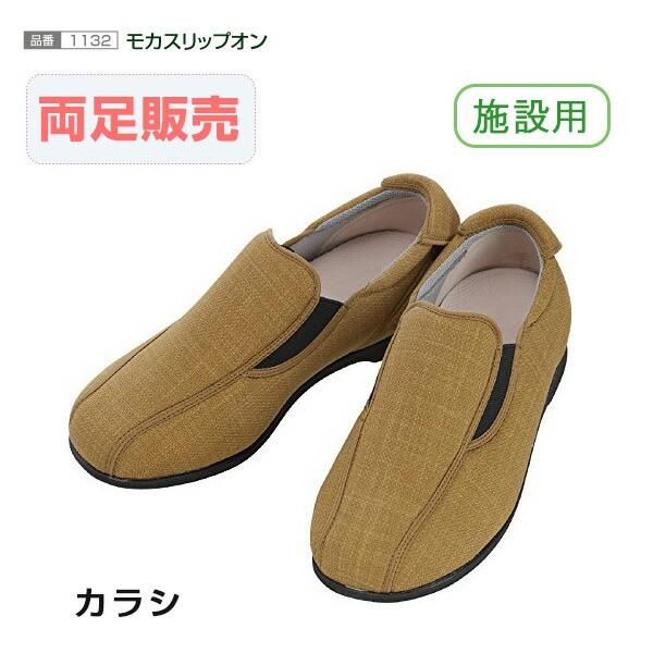 (施設用)徳武産業 「あゆみシューズ」 モカス...