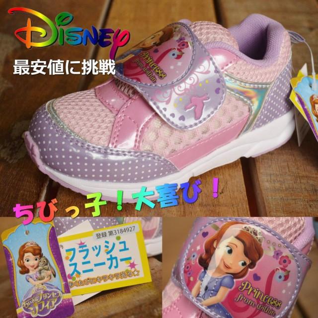最安値に挑戦 光る靴 ソフィア  Disney 女の子 ち...