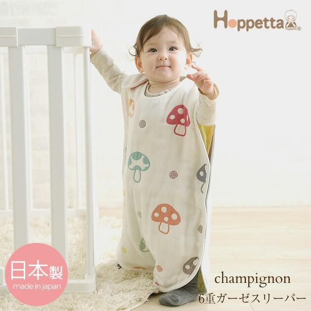 Hoppetta(ホッペッタ) champignon(シャンピニオン...
