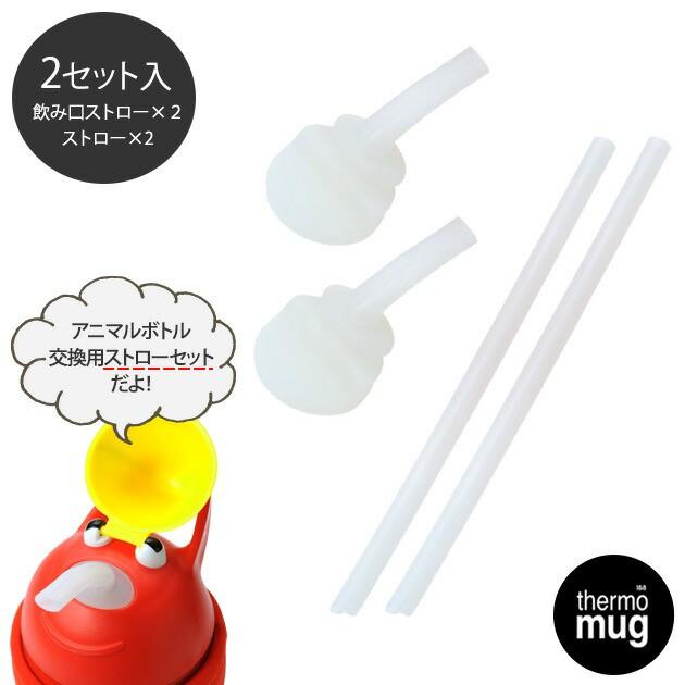 thermo mug(サーモマグ) アニマルボトル専用 ス...