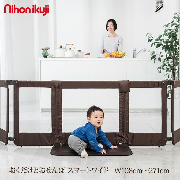 日本育児 おくだけとおせんぼ スマートワイド  50...
