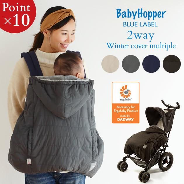 【送料無料】Baby Hopper(ベビーホッパー) ウ...