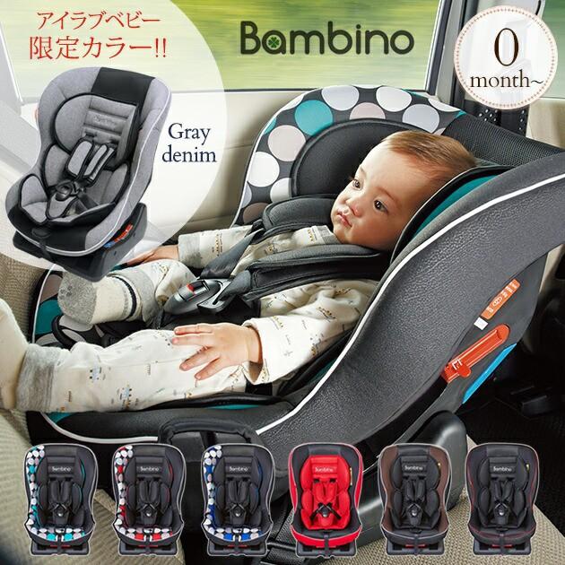 【送料無料】Bambino(バンビーノ) 新生児から使...