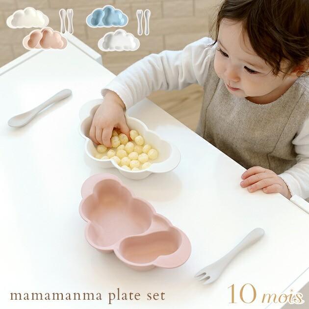 10mois(ディモワ) mamamanma プレートセット マ...