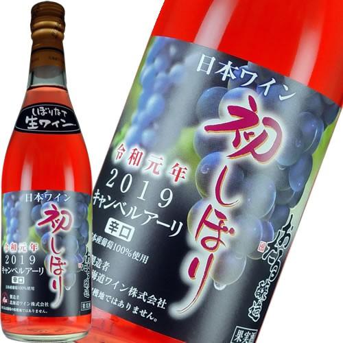 北海道ワイン おたる 初しぼり キャンベルアーリ ...
