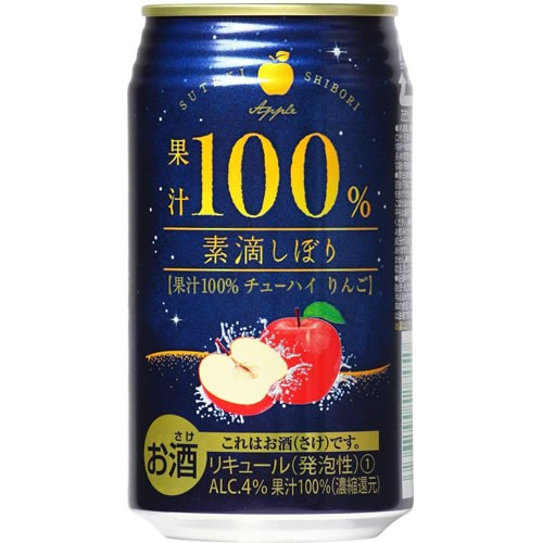 素滴しぼり 果汁100% チューハイ りんご 350ml×2...