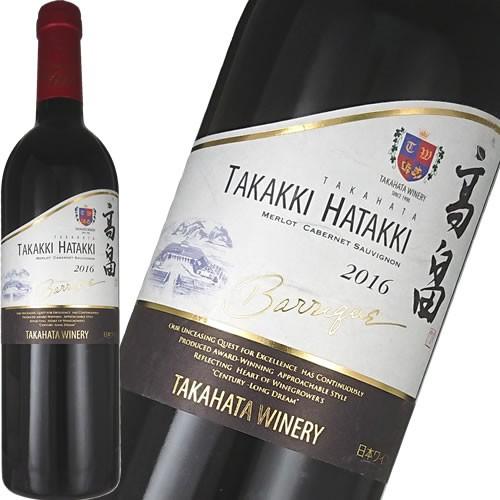 赤ワイン フルボディ 高畠ワイン 高畠バリック H...