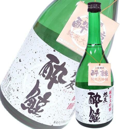 日本酒 酔鯨酒造 酔鯨 純米大吟醸 旭友 720ml 高...