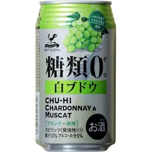 神戸居留地 チューハイ 白ぶどう 糖類ゼロ 350ml...