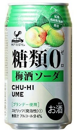 神戸居留地 チューハイ 梅酒ソーダ 糖類ゼロ 350m...