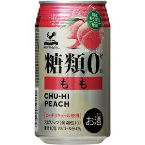 神戸居留地 チューハイ もも 糖類ゼロ 350ml×24...