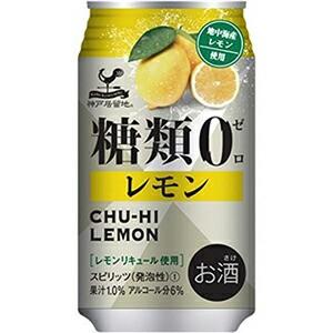 神戸居留地 チューハイ レモン糖類ゼロ 350ml×24...