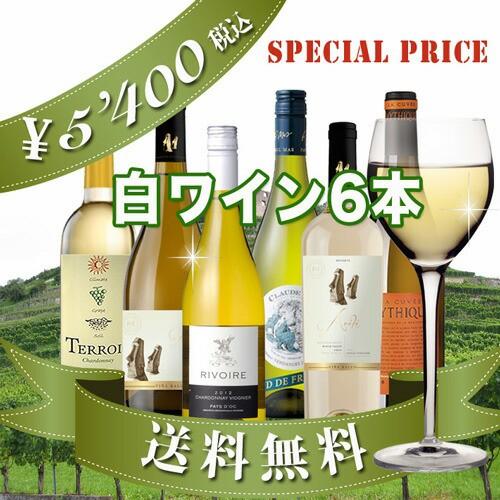 42%OFF ワインセット 特価  セール 安旨 白ワイン...